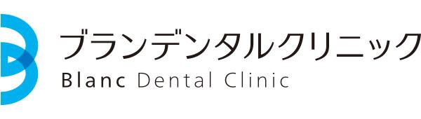 徳島のホワイトニング歯科 ブランデンタルクリニック