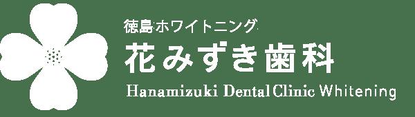 徳島でホワイトニング!花みずき歯科