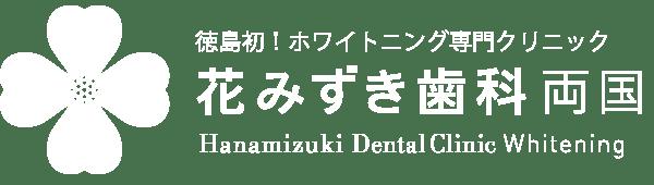 徳島のホワイトニング 花みずき歯科両国