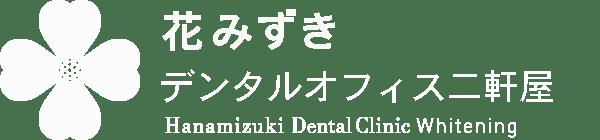 徳島ホワイトニング!花みずき歯科二軒屋